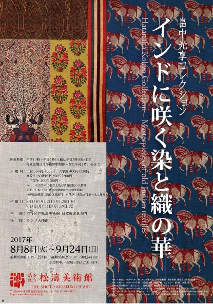 Kokyo Hatanaka Collection -Masterpieces of old India textiles|THE