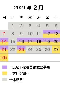 2021年2月