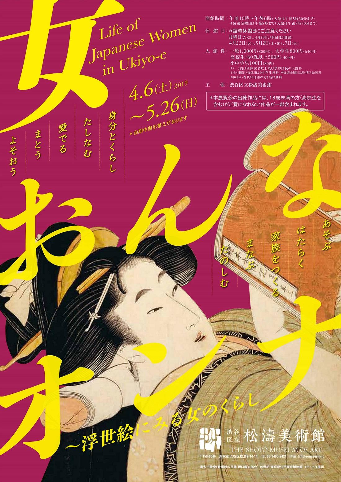 女・おんな・オンナ~浮世絵にみる女のくらし|松濤美術館