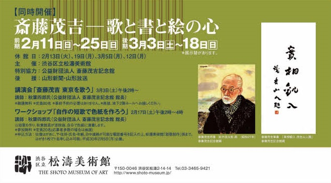 博物館 美術館 展示 サロン展  「斎藤茂吉-歌と書と絵の心」